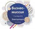 Российские экспортеры мебели приглашаются принять участие в бизнес-миссии на площадке «Кроношпан» в Электрогорске